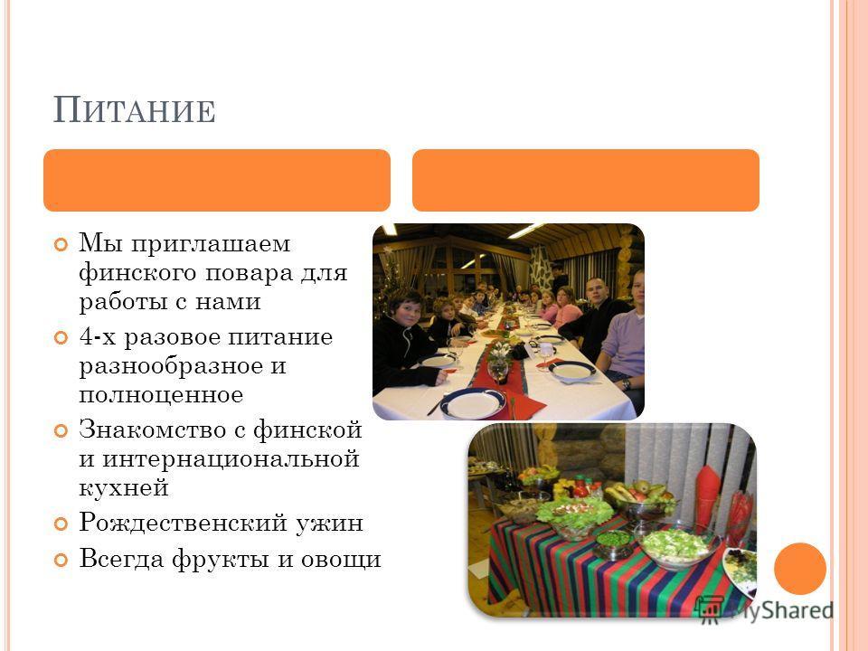 П ИТАНИЕ Мы приглашаем финского повара для работы с нами 4-х разовое питание разнообразное и полноценное Знакомство с финской и интернациональной кухней Рождественский ужин Всегда фрукты и овощи