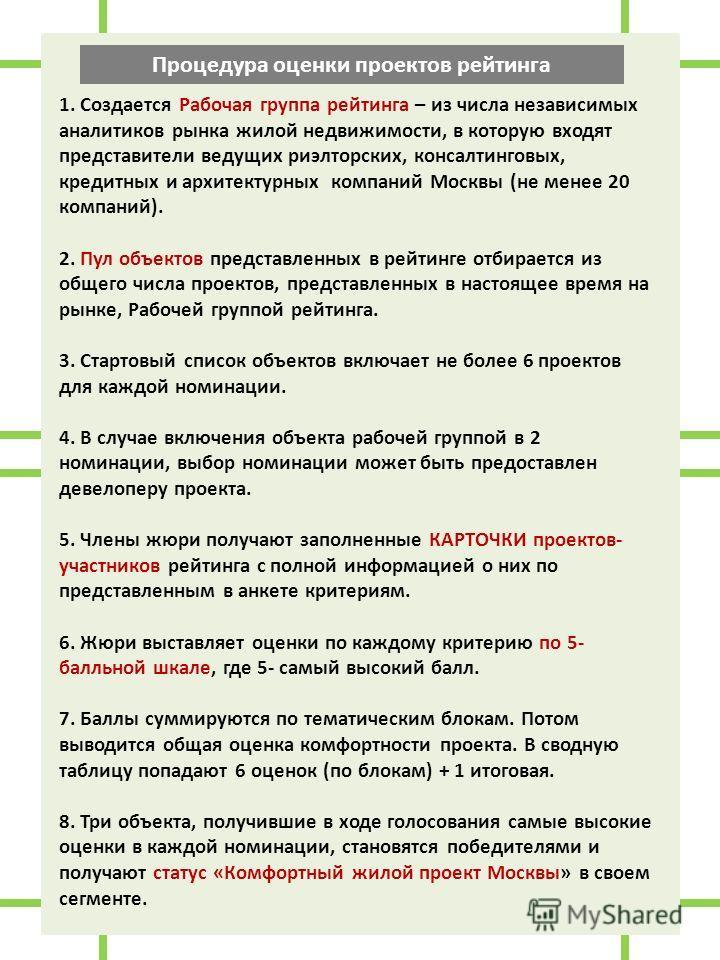 1. Создается Рабочая группа рейтинга – из числа независимых аналитиков рынка жилой недвижимости, в которую входят представители ведущих риэлторских, консалтинговых, кредитных и архитектурных компаний Москвы (не менее 20 компаний). 2. Пул объектов пре