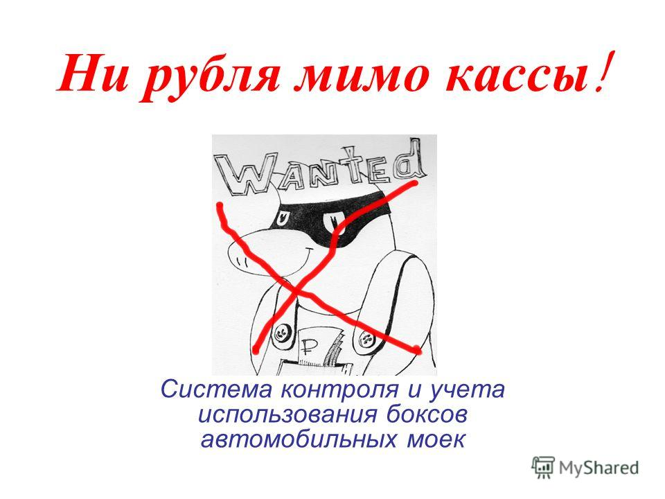Ни рубля мимо кассы! Система контроля и учета использования боксов автомобильных моек