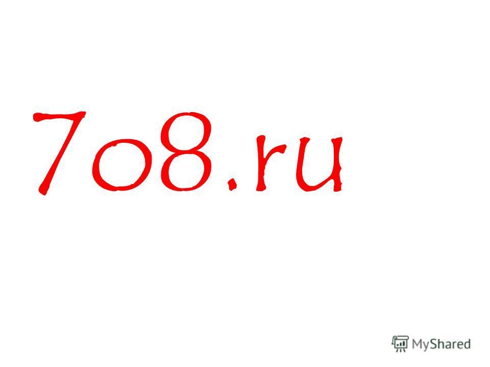 7o8.ru