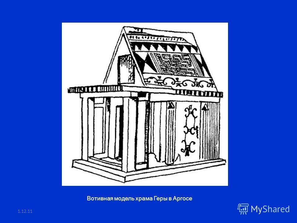Вотивная модель храма Геры в Аргосе