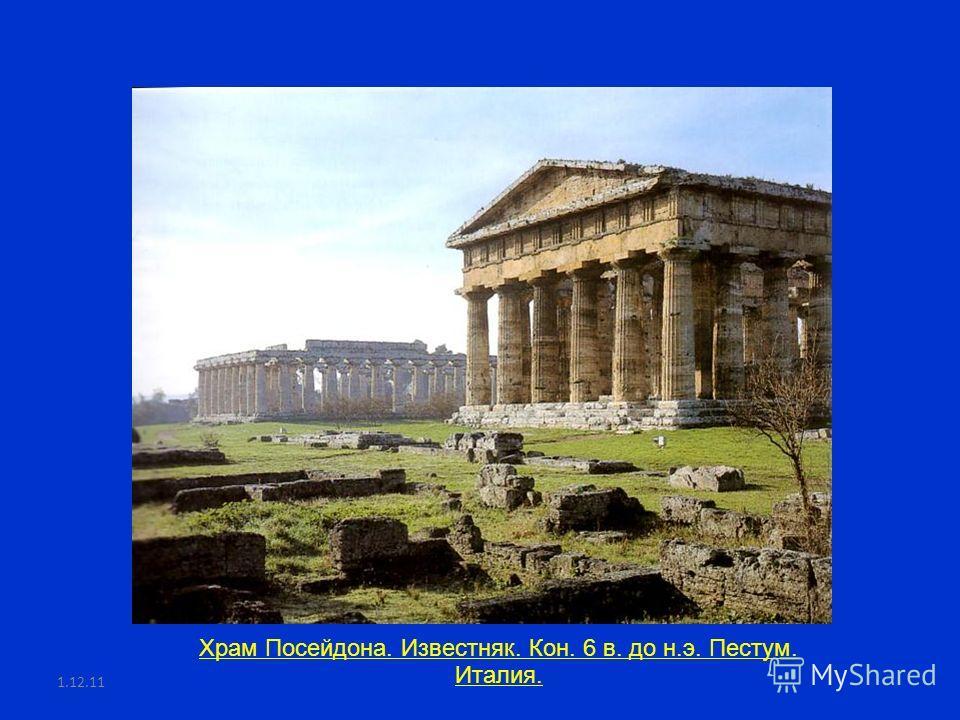 Храм Посейдона. Известняк. Кон. 6 в. до н.э. Пестум. Италия.