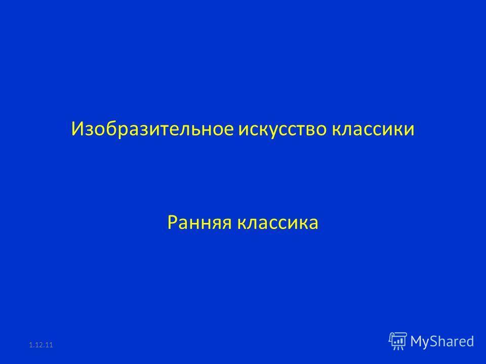 Изобразительное искусство классики Ранняя классика 1.12.11
