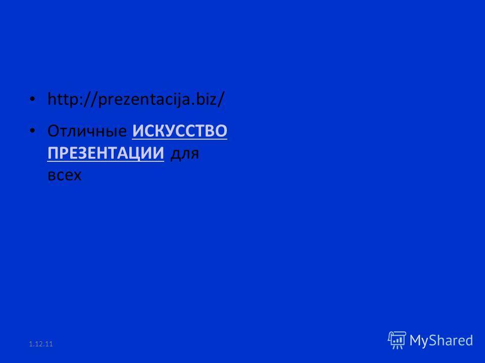 http://prezentacija.biz/ Отличные ИСКУССТВО ПРЕЗЕНТАЦИИ для всехИСКУССТВО ПРЕЗЕНТАЦИИ 1.12.11