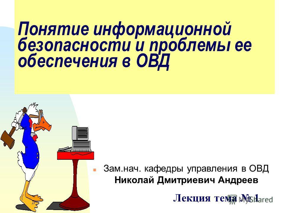 Уфимский Юридический Институт МВД России Основы информациионной безопасности
