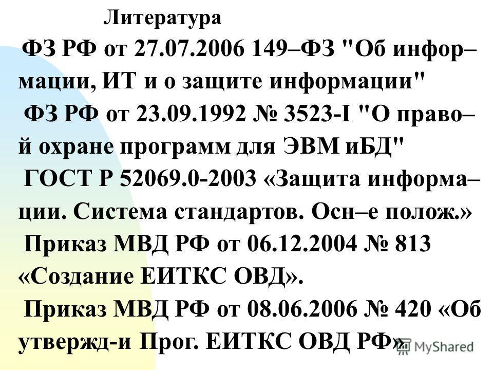 1. Понятие информациионной безопасности 2. Основные составляющие ИБ 3. Важность проблемы 4. Нормативно-правовая основа Инф. безопасности