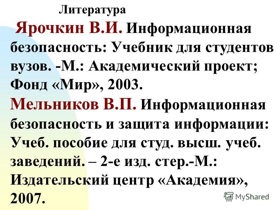 Литература ФЗ РФ от 27.07.2006 149–ФЗ