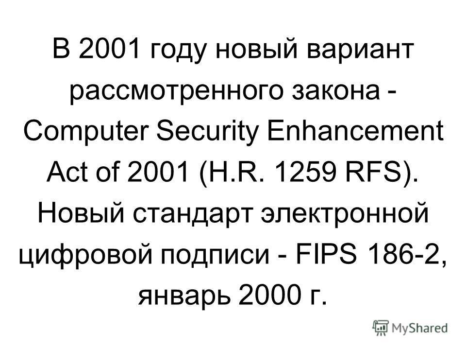 В 1997 году появилось продолжение этого закона - О совершенствовании Инф-й Без-и (Computer Security Enhancement Act of 1997, H.R. 1903), направленный на усиление роли НИСТ и упрощение операций с криптосредствами