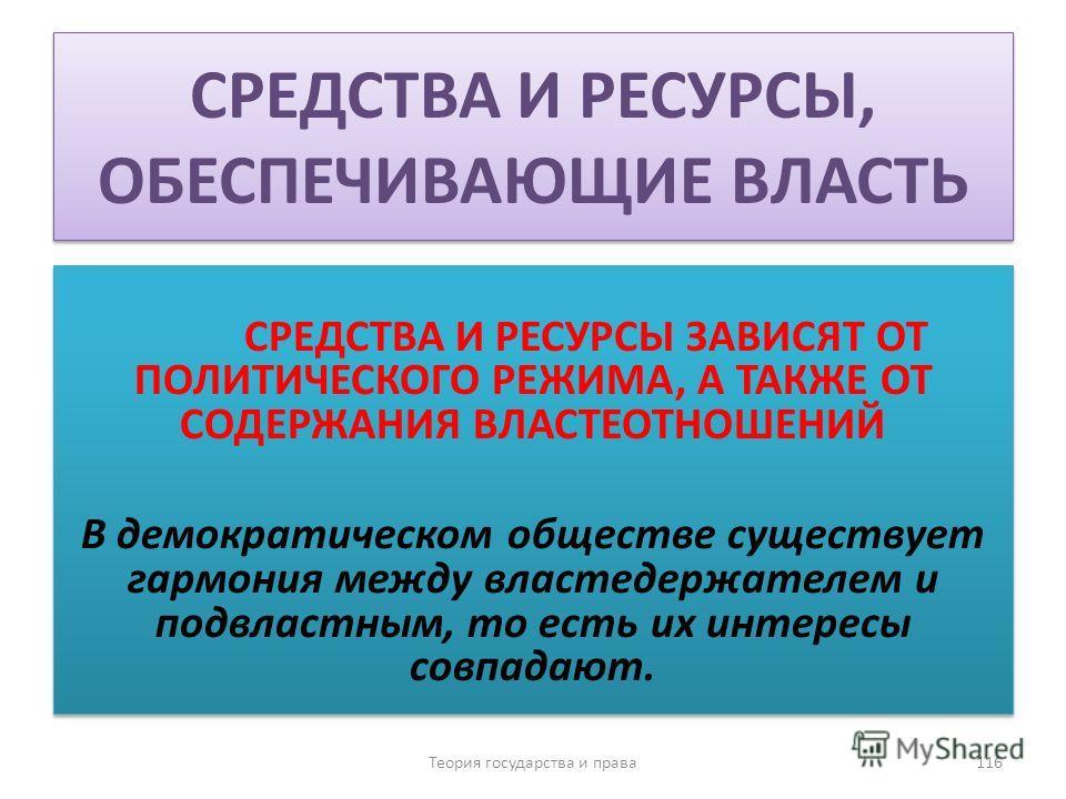 СРЕДСТВА И РЕСУРСЫ, ОБЕСПЕЧИВАЮЩИЕ ВЛАСТЬ СРЕДСТВА И РЕСУРСЫ ЗАВИСЯТ ОТ ПОЛИТИЧЕСКОГО РЕЖИМА, А ТАКЖЕ ОТ СОДЕРЖАНИЯ ВЛАСТЕОТНОШЕНИЙ В демократическом обществе существует гармония между властедержателем и подвластным, то есть их интересы совпадают. СР