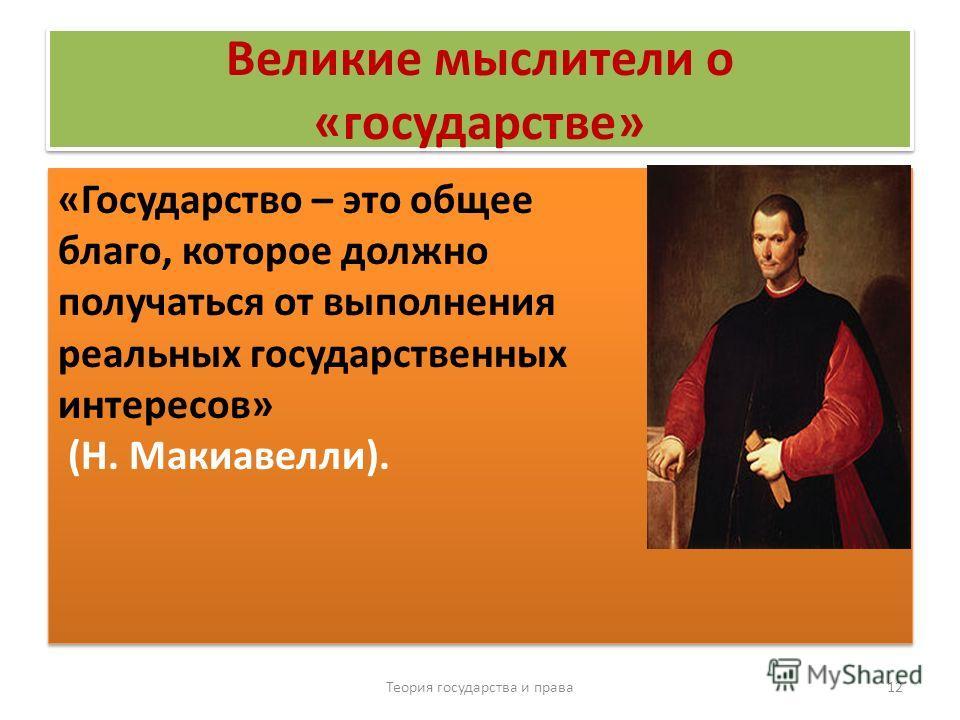 Великие мыслители о «государстве» «Государство – это общее благо, которое должно получаться от выполнения реальных государственных интересов» (Н. Макиавелли). «Государство – это общее благо, которое должно получаться от выполнения реальных государств
