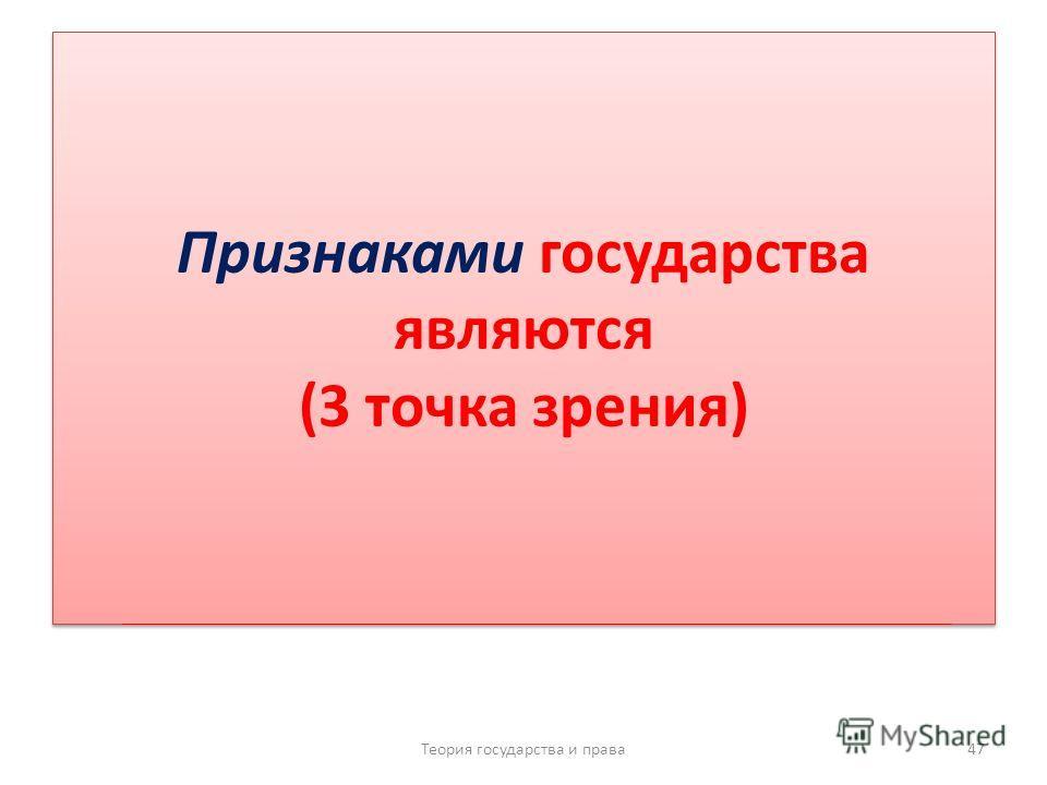 Признаками государства являются (3 точка зрения) Теория государства и права 47