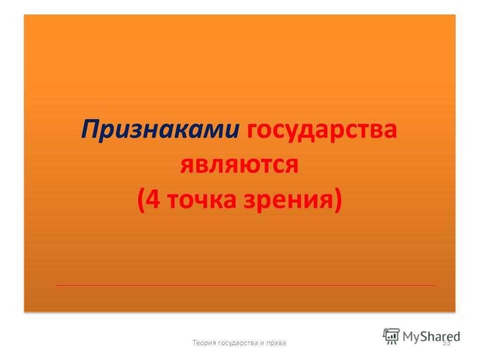Признаками государства являются (4 точка зрения) Теория государства и права 53