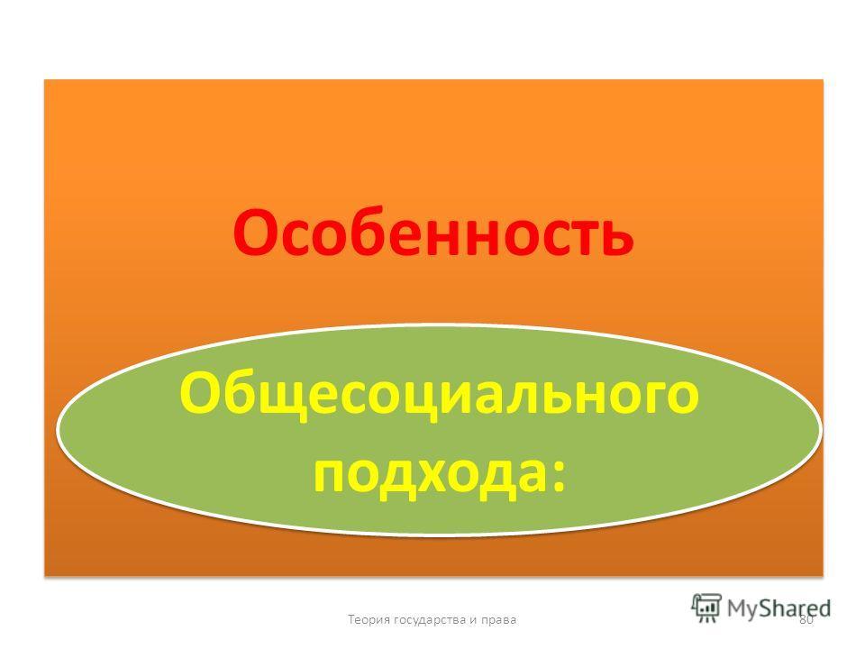 Особенность Теория государства и права 80 Общесоциального подхода: