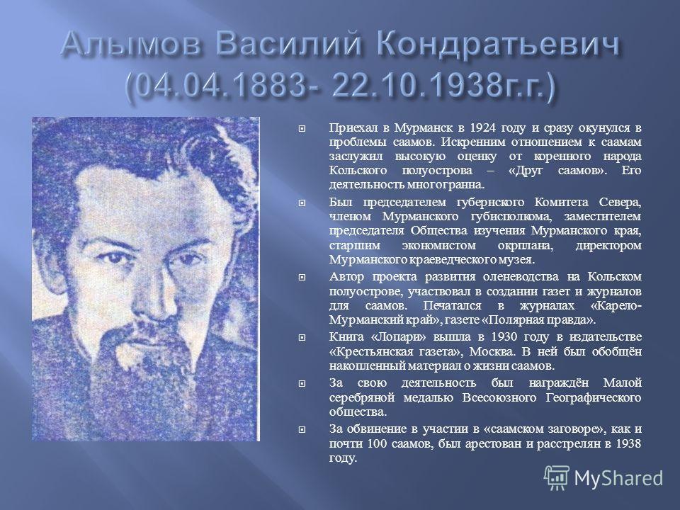 Приехал в Мурманск в 1924 году и сразу окунулся в проблемы саамов. Искренним отношением к саамам заслужил высокую оценку от коренного народа Кольского полуострова – « Друг саамов ». Его деятельность многогранна. Был председателем губернского Комитета