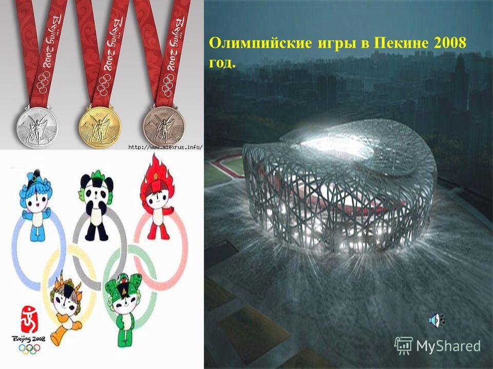 Олимпийские игры в Пекине 2008 год.