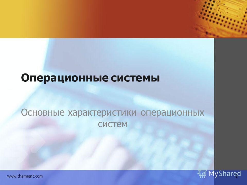 Рабочая программа по операционным системам