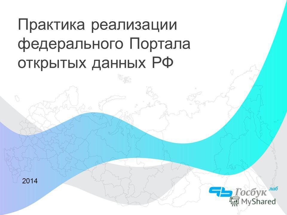 Практика реализации федерального Портала открытых данных РФ 2014