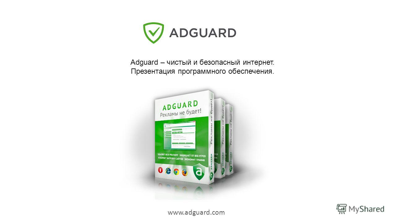 adguard.com Adguard – чистый и безопасный интернет. Презентация программного обеспечения. www.adguard.com