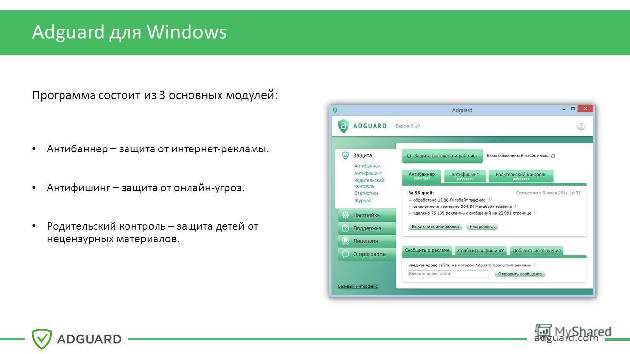 adguard.com Adguard для Windows Программа состоит из 3 основных модулей: Антибаннер – защита от интернет-рекламы. Антифишинг – защита от онлайн-угроз. Родительский контроль – защита детей от нецензурных материалов.