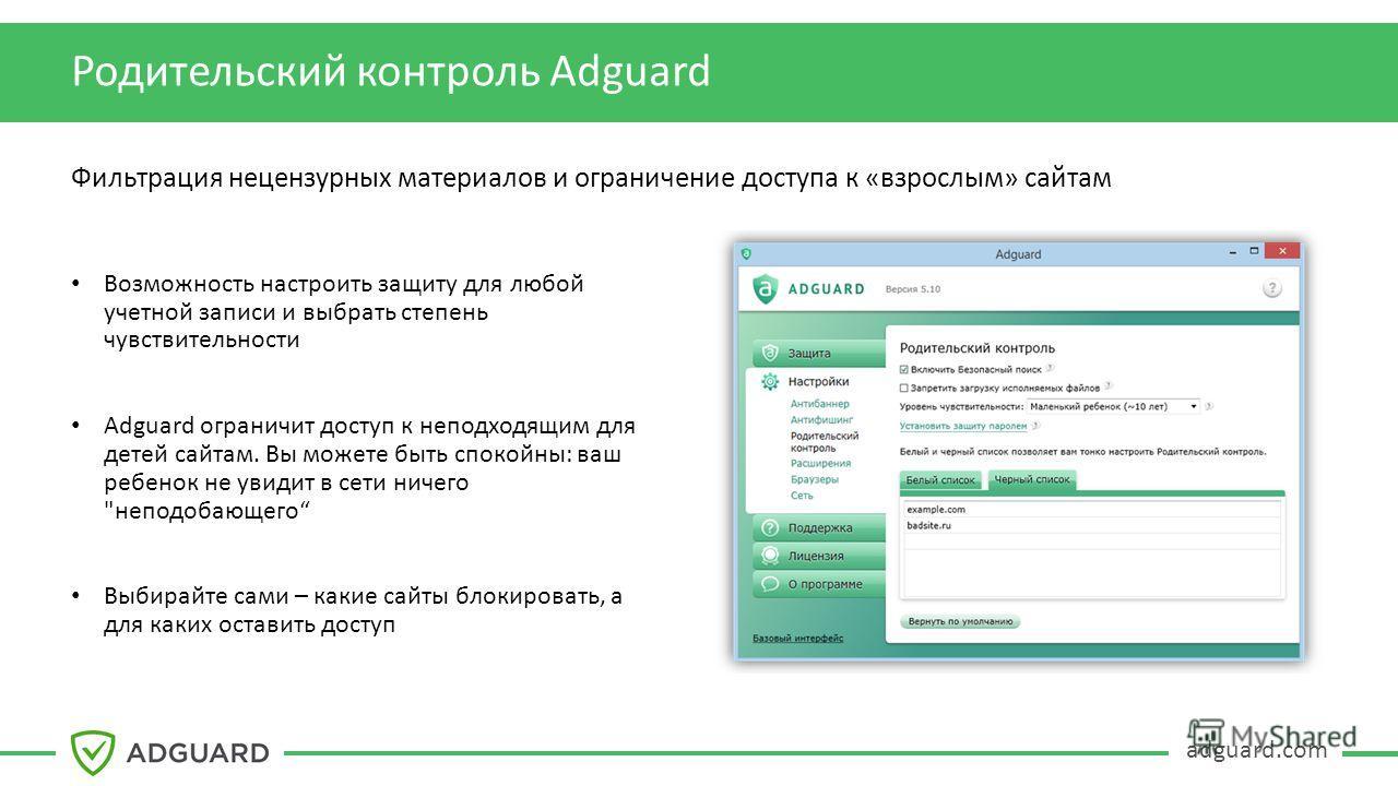 adguard.com Родительский контроль Adguard Фильтрация нецензурных материалов и ограничение доступа к «взрослым» сайтам Возможность настроить защиту для любой учетной записи и выбрать степень чувствительности Adguard ограничит доступ к неподходящим для