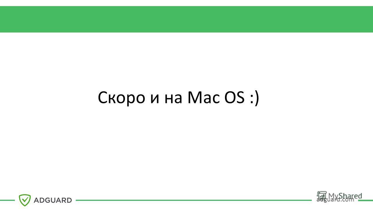 adguard.com Скоро и на Mac OS :)