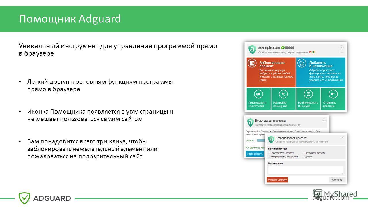 adguard.com Помощник Adguard Уникальный инструмент для управления программой прямо в браузере Легкий доступ к основным функциям программы прямо в браузере Иконка Помощника появляется в углу страницы и не мешает пользоваться самим сайтом Вам понадобит