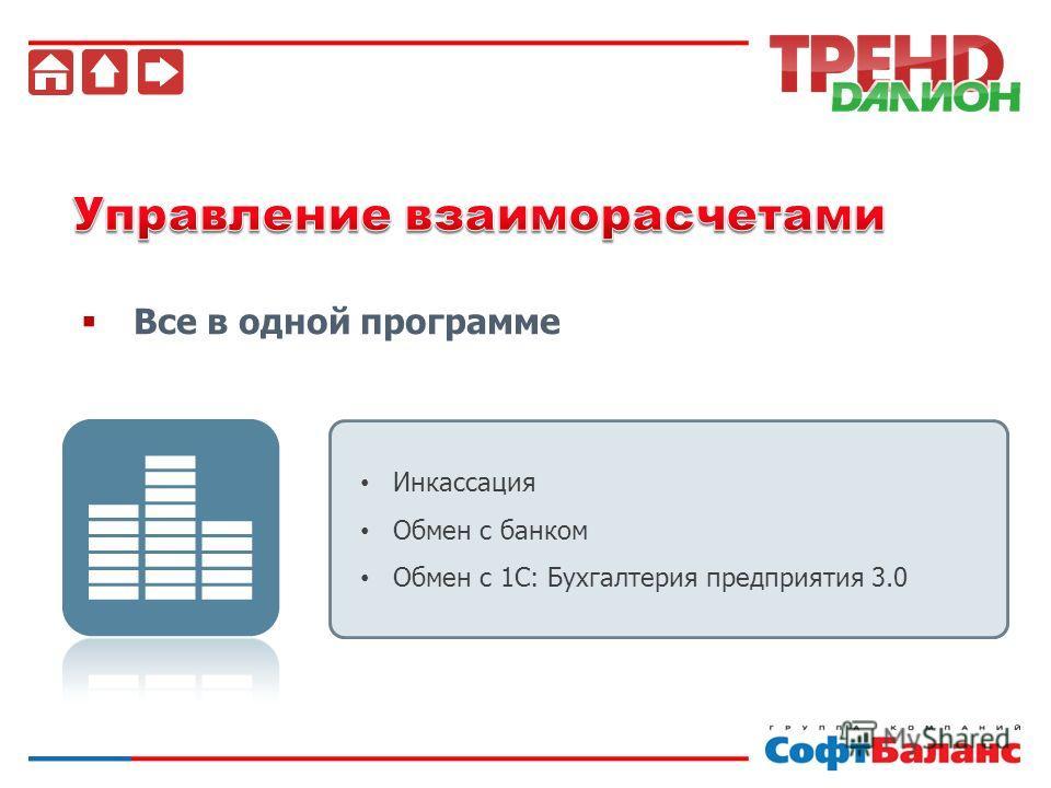 Все в одной программе Инкассация Обмен с банком Обмен с 1С: Бухгалтерия предприятия 3.0