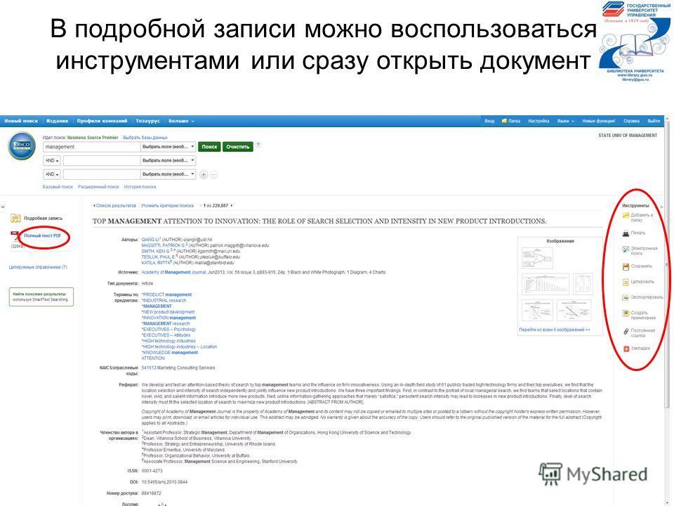 В подробной записи можно воспользоваться инструментами или сразу открыть документ