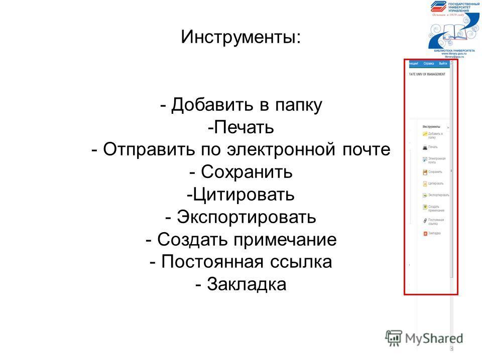 Инструменты: - Добавить в папку -Печать - Отправить по электронной почте - Сохранить -Цитировать - Экспортировать - Создать примечание - Постоянная ссылка - Закладка