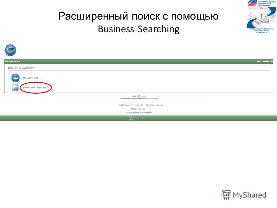 Библиотека ГУУ: http://www.library.guu.ru/ Расширенный поиск с помощью Business Searching