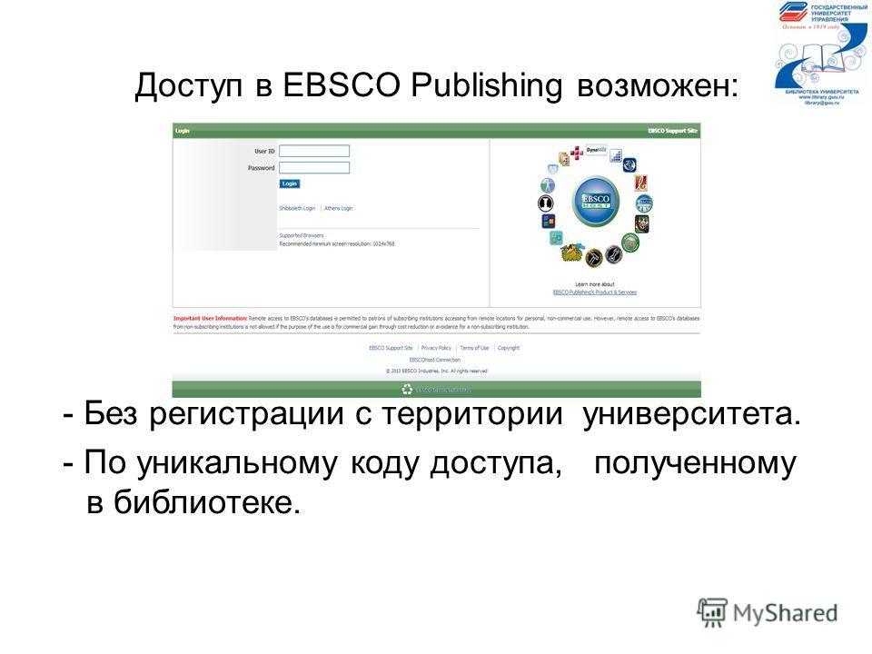 Доступ в EВSCO Publishing возможен: - Без регистрации с территории университета. - По уникальному коду доступа, полученному в библиотеке.