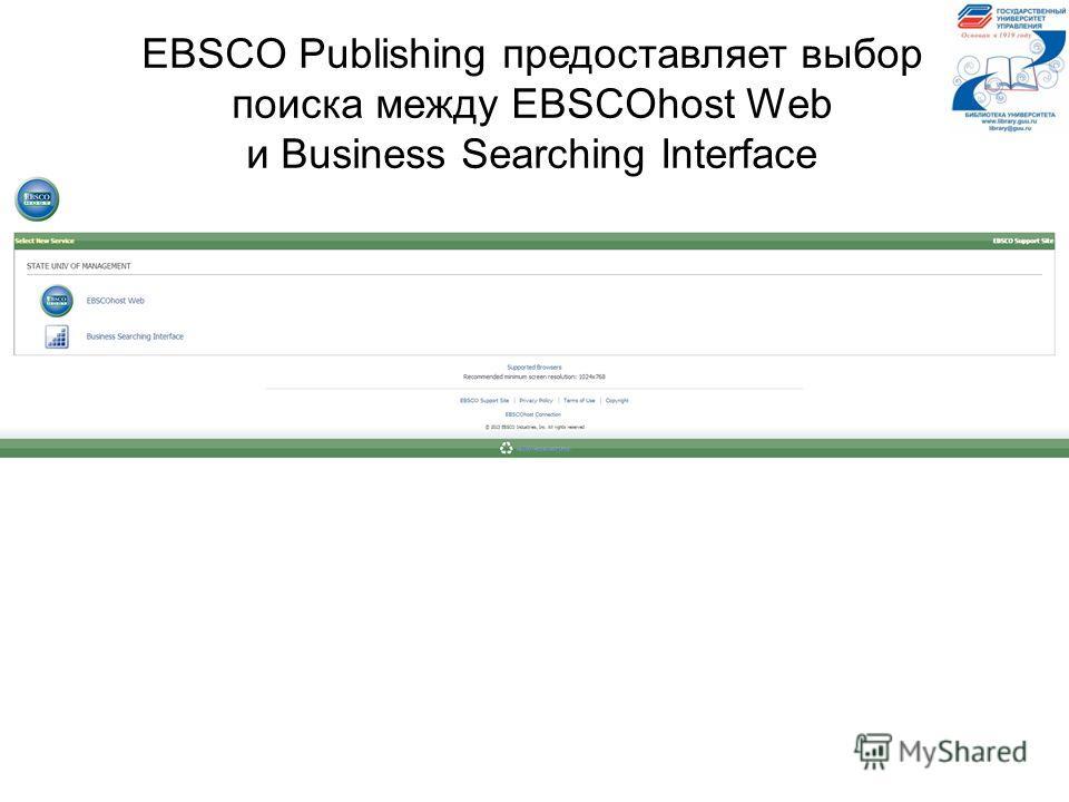 EВSCO Publishing предоставляет выбор поиска между EBSCOhost Web и Business Searching Interface