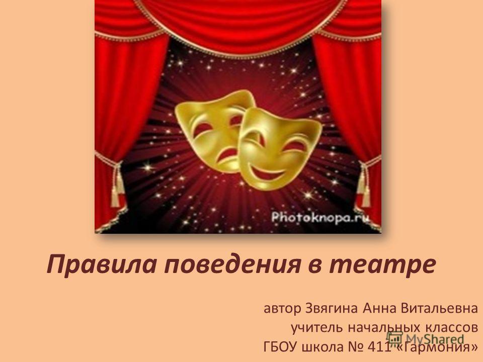 Правила поведения в театре автор Звягина Анна Витальевна учитель начальных классов ГБОУ школа 411 «Гармония»