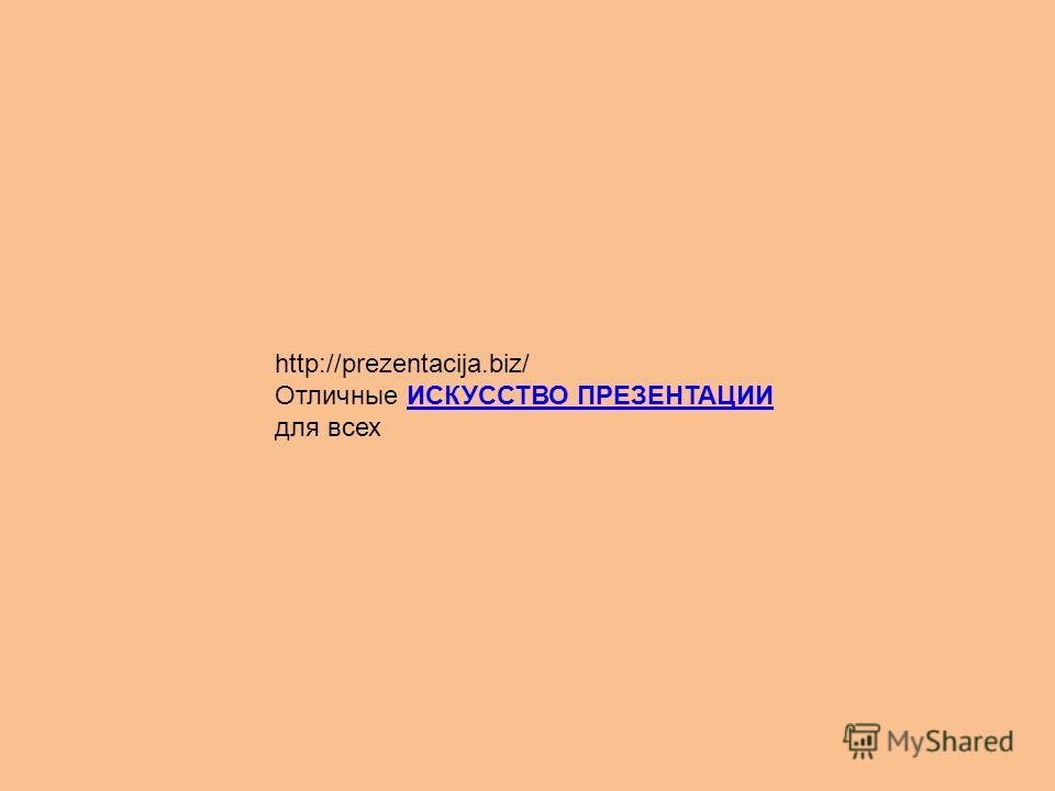 http://prezentacija.biz/ Отличные ИСКУССТВО ПРЕЗЕНТАЦИИ для всехИСКУССТВО ПРЕЗЕНТАЦИИ