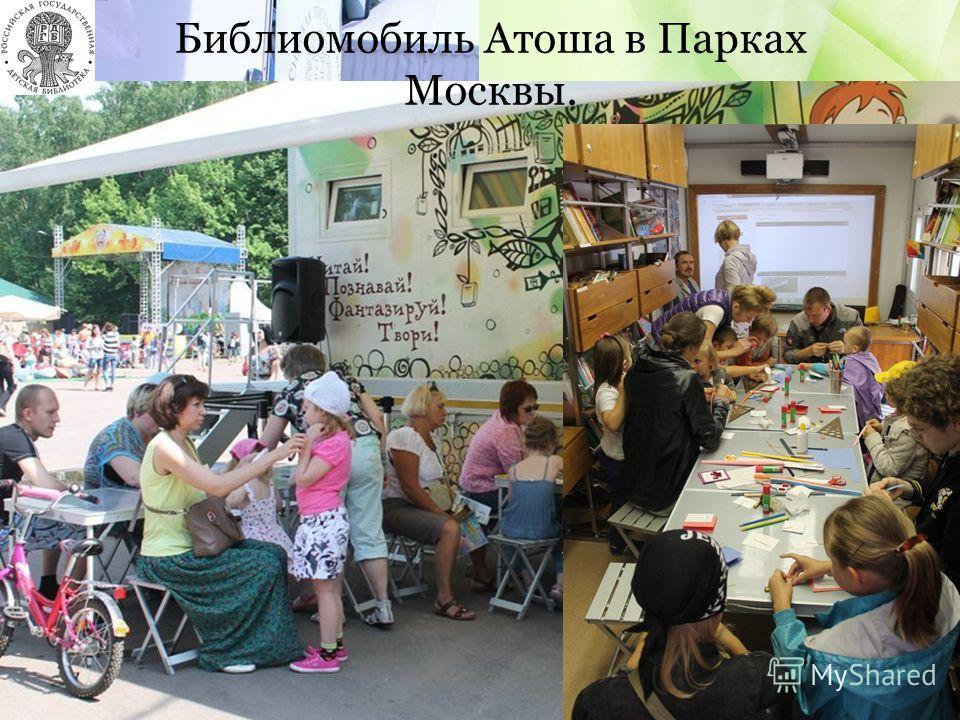 -каждую неделю -в определенный будний день -в одном и том же месте -4 раза в месяц Библиомобиль Атоша в Парках Москвы.