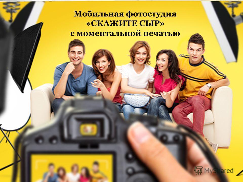 Мобильная фотостудия с моментальной печатью фотографий«СКАЖИТЕ СЫР» Мобильная фотостудия «СКАЖИТЕ СЫР» с моментальной печатью