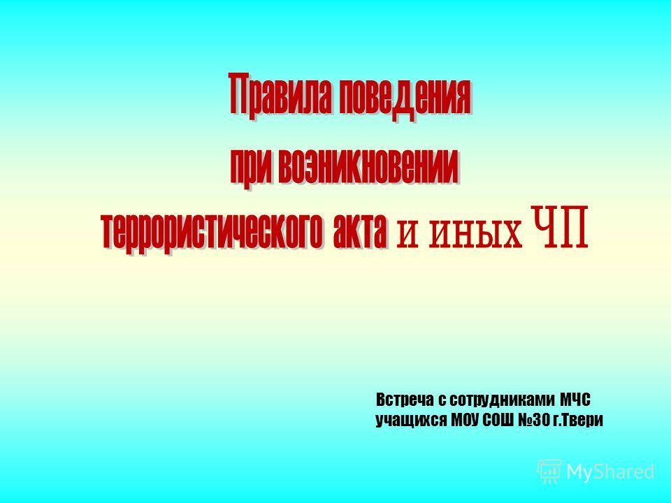 Встреча с сотрудниками МЧС учащихся МОУ СОШ 30 г.Твери