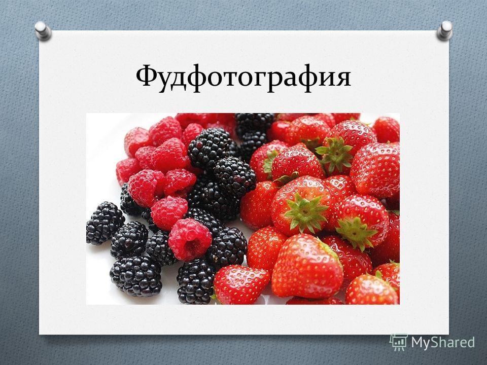 Фудфотография
