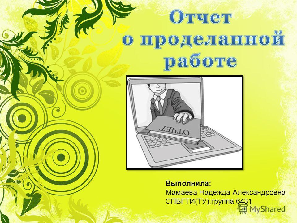 Выполнила: Мамаева Надежда Александровна СПБГТИ(ТУ),группа 6431