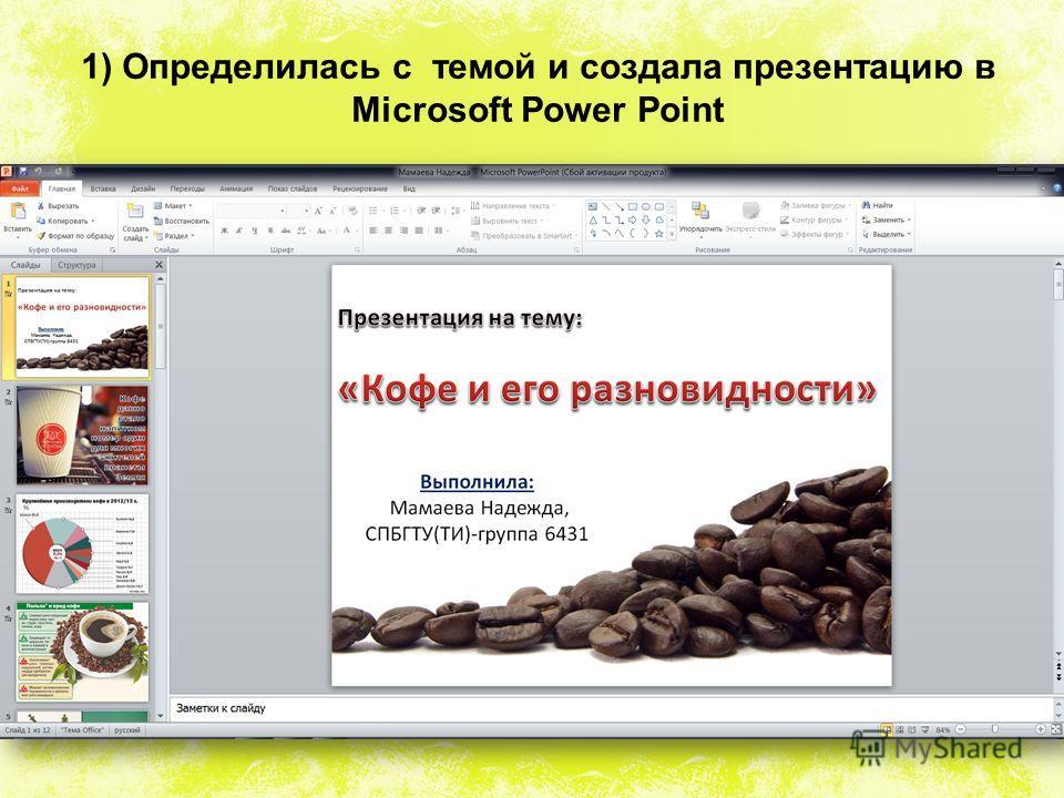 1) Определилась с темой и создала презентацию в Microsoft Power Point