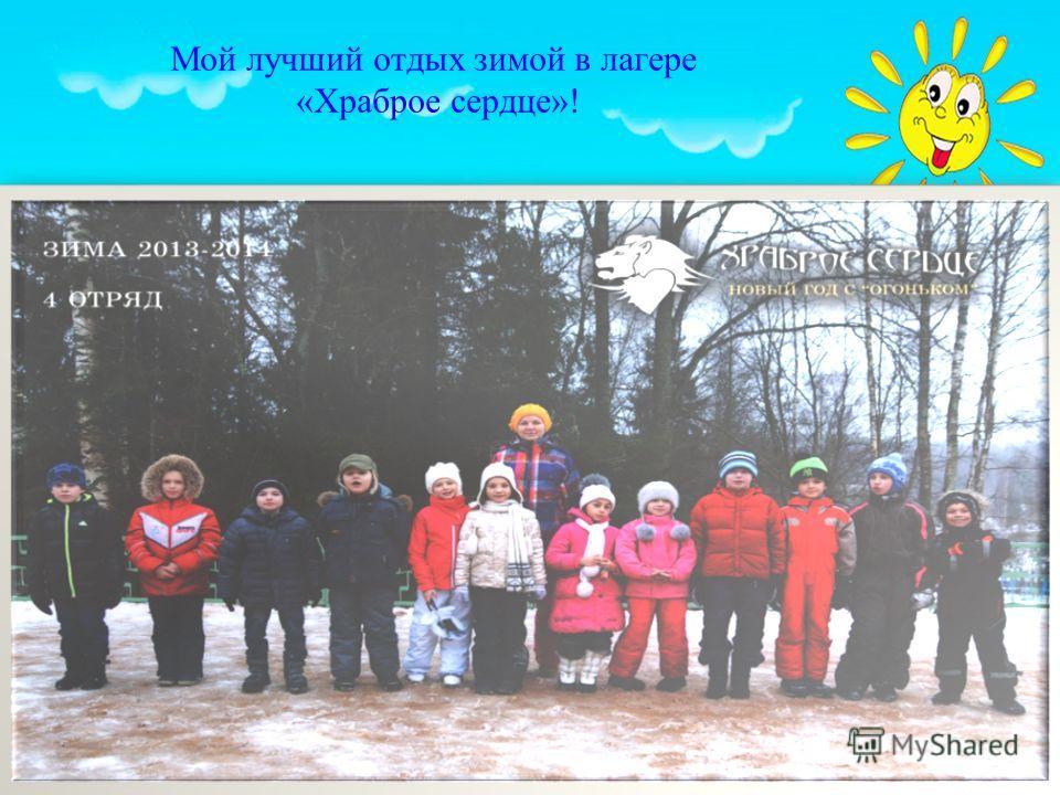 Мой лучший отдых зимой в лагере «Храброе сердце»!