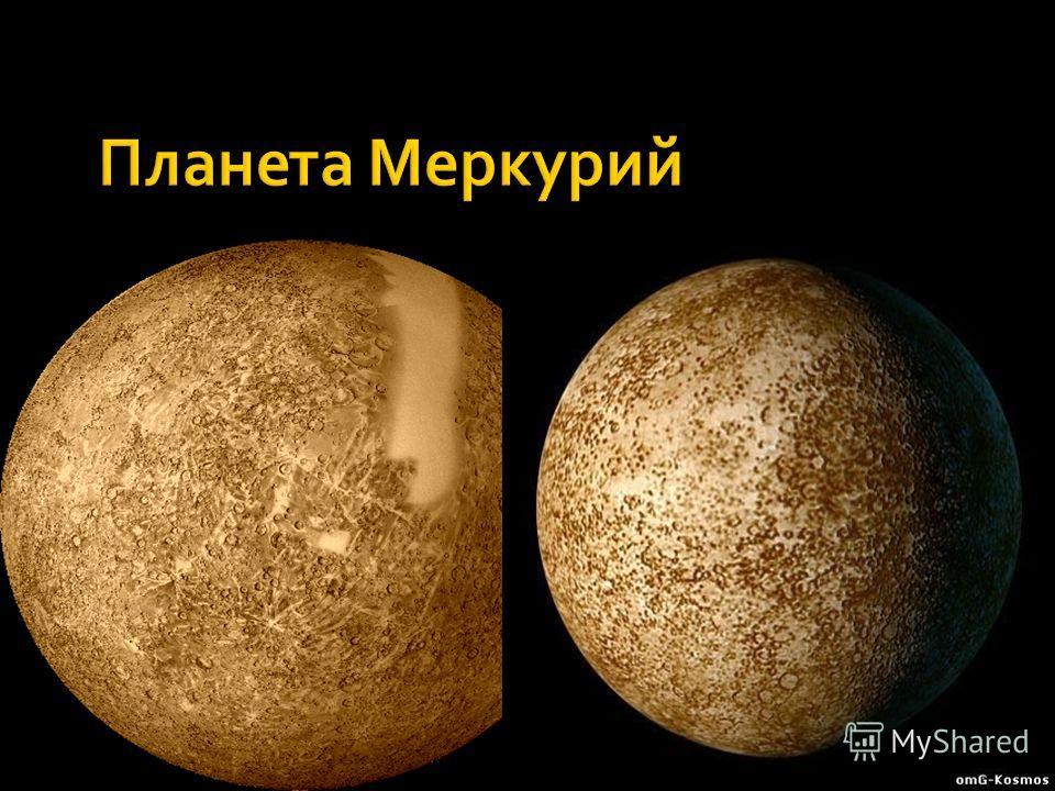 Названия планет Солнечной системы пришли к нам из римской и греческой мифологии. За исключением Земли, все планеты Солнечной системы названы в честь древних богов. Пять видимых невооруженным глазом планет (Меркурий, Венера, Марс, Юпитер и Сатурн) наб