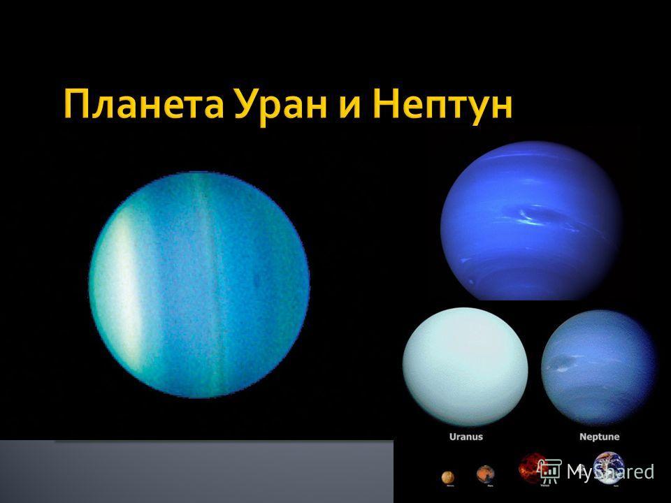 Сатурн, вторая по величине планета Солнечной системы, получил свое название в честь очень почитаемого среди римлян бога земледелия. По легенде, этот бог научил людей строить дома, выращивать растения и обрабатывать землю.