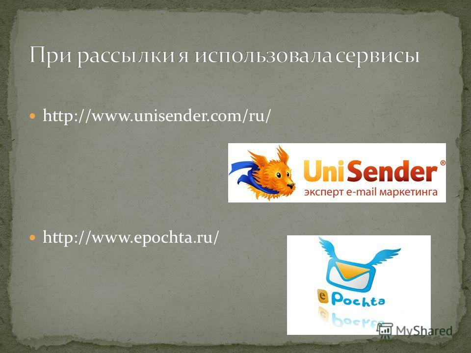 http://www.unisender.com/ru/ http://www.epochta.ru/