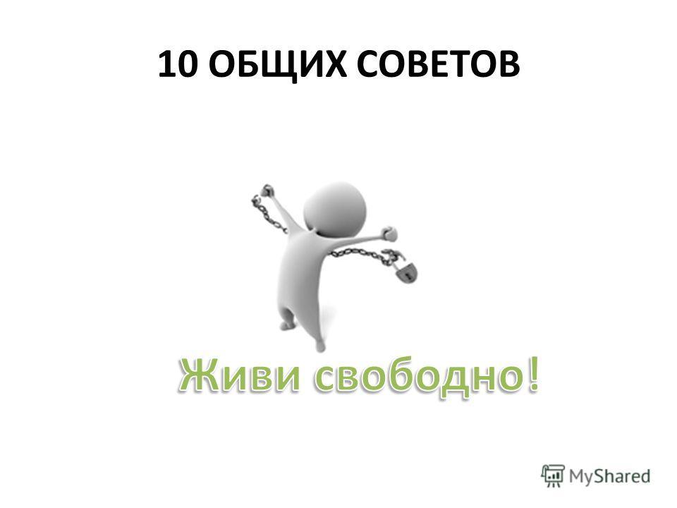 10 ОБЩИХ СОВЕТОВ