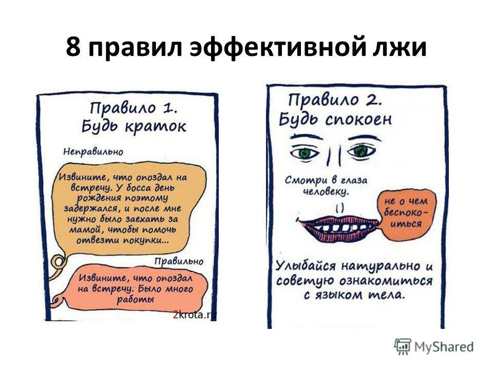 8 правил эффективной лжи