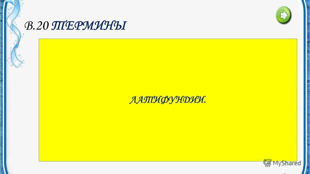 В.20 ТЕРМИНЫ КРУПНЫЕ ПОМЕЩИЧЬИ ХОЗЯЙСТВА В ЛАТИНСКОЙ АМЕРИКЕ ЛАТИФУНДИИ.