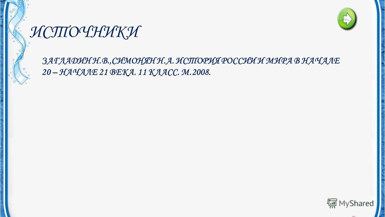 ИСТОЧНИКИ ЗАГЛАДИН Н.В.,СИМОНЯН Н.А. ИСТОРИЯ РОССИИ И МИРА В НАЧАЛЕ 20 – НАЧАЛЕ 21 ВЕКА. 11 КЛАСС. М.2008.