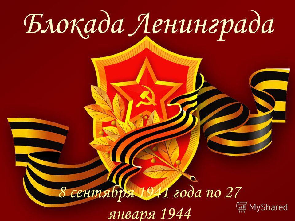 Блокада Ленинграда 8 сентября 1941 года по 27 января 1944