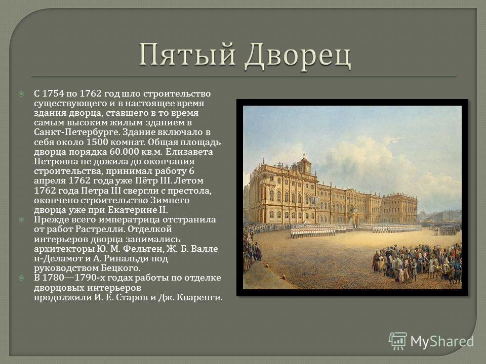 С 1754 по 1762 год шло строительство существующего и в настоящее время здания дворца, ставшего в то время самым высоким жилым зданием в Санкт - Петербурге. Здание включало в себя около 1500 комнат. Общая площадь дворца порядка 60.000 кв. м. Елизавета